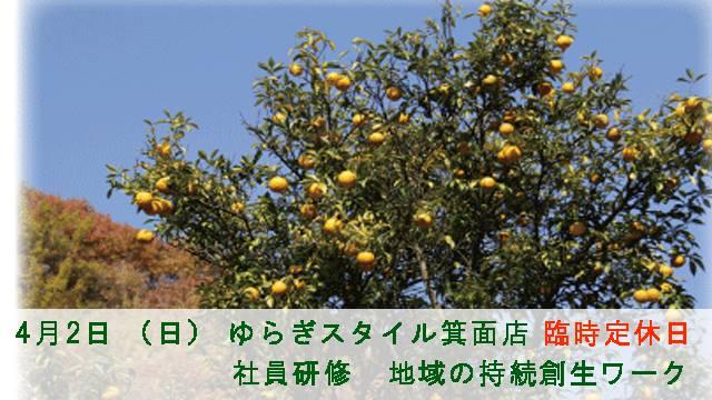 【4月2日 臨時休業のお知らせ】