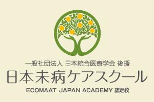 2019年9月の日本未病ケアスクール「ケア体験&ご説明」のスケジュール