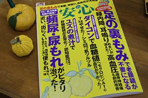 マキノ出版社月刊誌「安心」にてゆず特集に掲載されました。