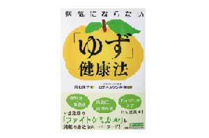 京急百貨店・上大岡店『病気にならない「ゆず」健康法』発刊記念講座(7月15日)