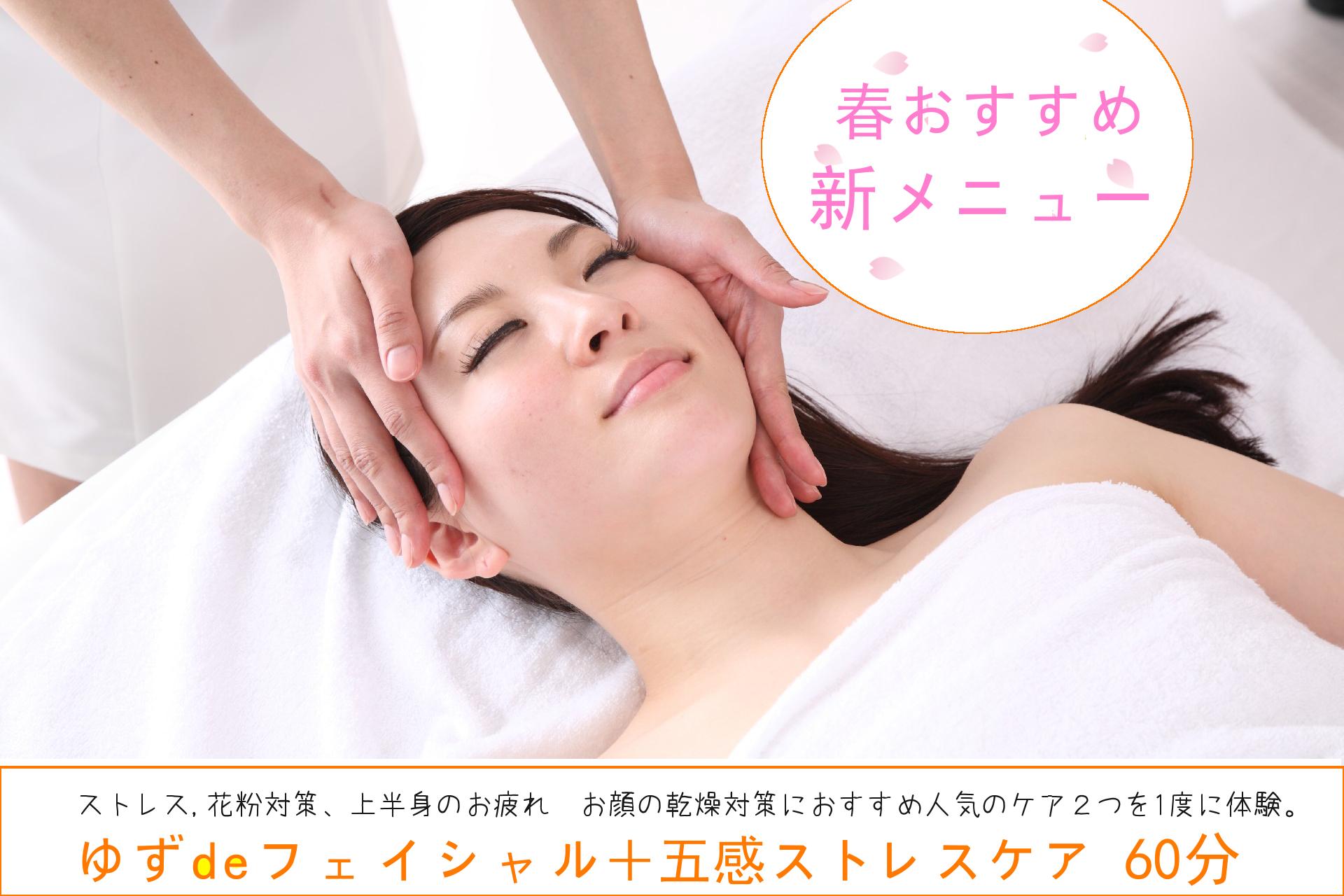 実生ゆず de フェイシャル+五感ストレスケア 60分 6000円+(税)