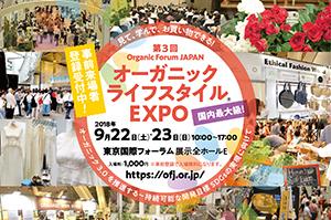 「第3回オーガニックライフスタイルEXPO」(東京国際フォーラム)に参加します