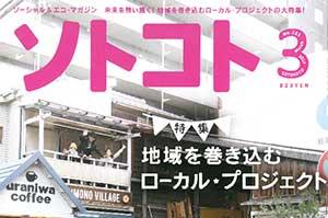 月刊『ソトコト』に掲載されました