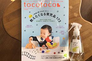 「tocotoco(トコトコ)2018冬号」にオールパーパスクリーナーが掲載されました!