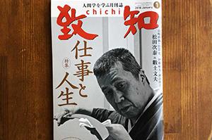 『致知 新年1月号』に岡山栄子とゆずに関する記事が掲載されました